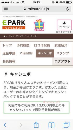 epark02.jpg